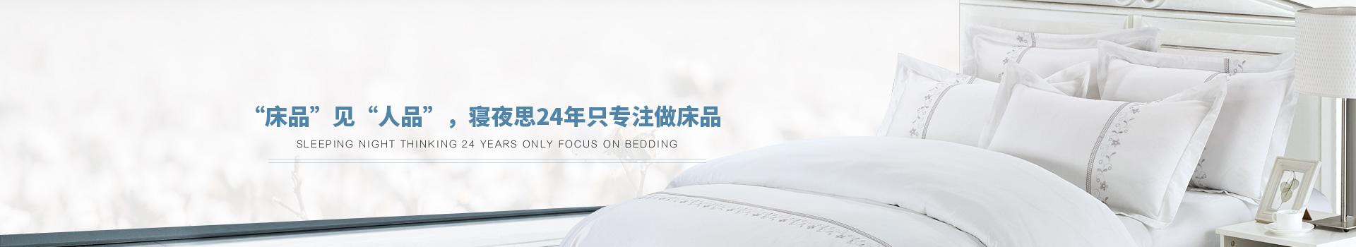 寝夜思24年只专注做床品