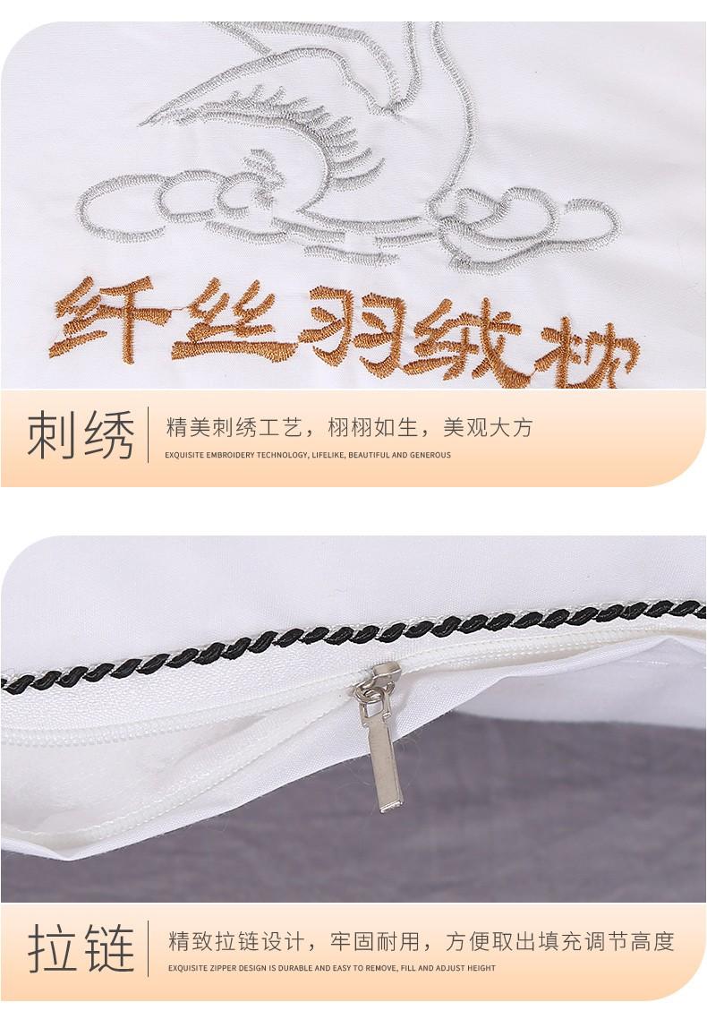 羽丝绒枕芯