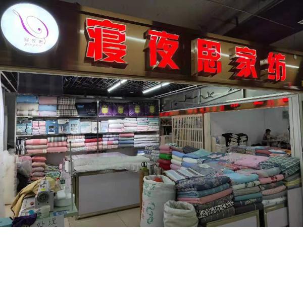 北京床上用品批发-哪里的批发价格便宜[寝夜思家纺]