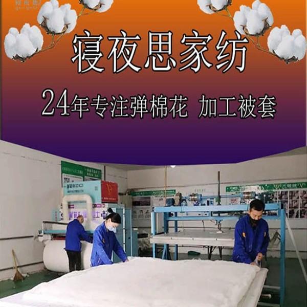 北京全城连锁弹棉花 加工被套-让螨虫 细菌远离您的被子[寝夜思家纺]